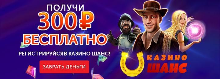 Бездепозитный бонус 300 рублей в Казино Шанс
