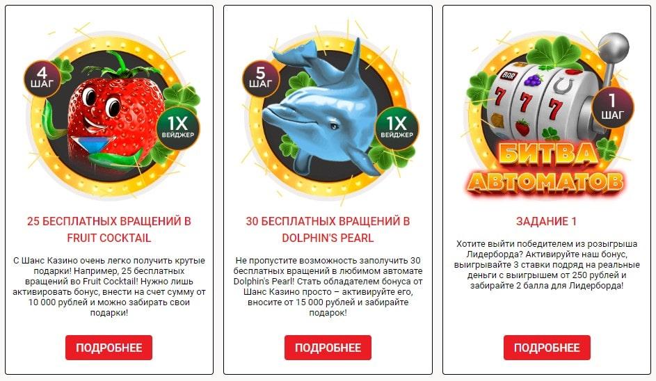 Бонусы в казино Shans