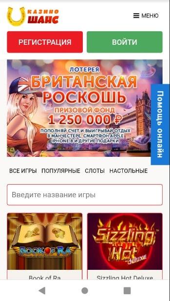 Мобильная версия казино Шанс