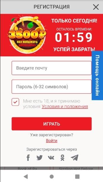 3500 рублей за регистрацию только сегодня