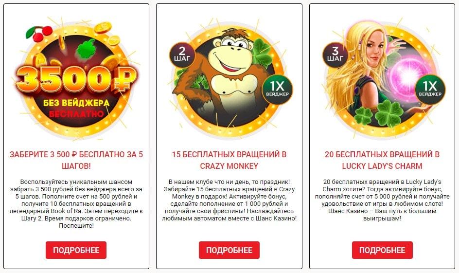 Бонус в казино Шанс