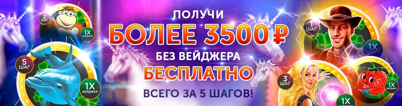 Получи более 3500 рублей в Казино Шанс
