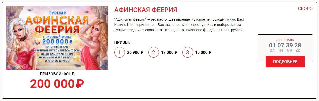 Турнир Афинская Феерия в казино Шанс