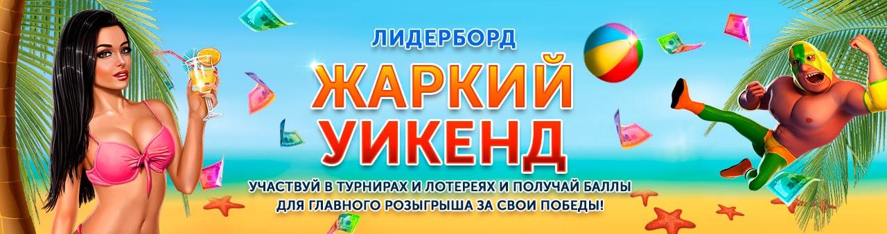 Лидербоард Жаркий Уикенд